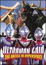 Ultraman Gaia: The Battle in Hyperspace