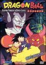 DragonBall: Sleeping Princess in Devil's Castle
