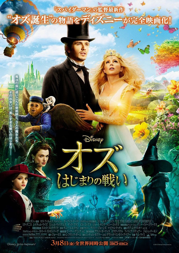 Oz: The Great and Powerful Japanese Poster