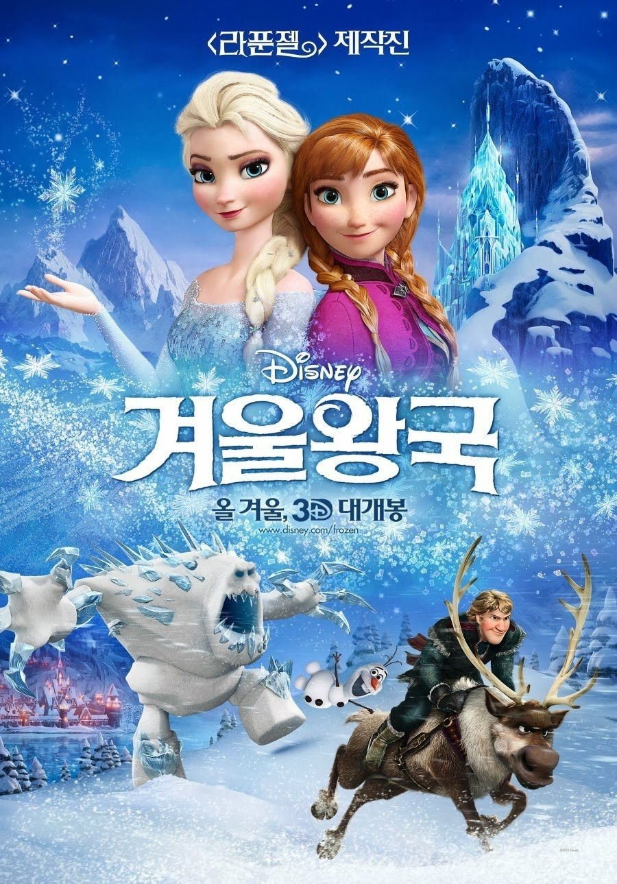 Frozen Korean poster