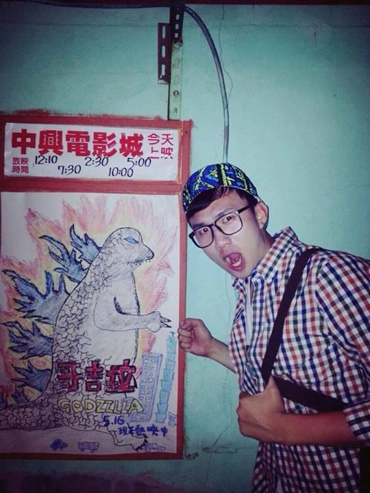Godzilla Taiwan Poster