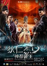 Young Detective Dee: Rise of the Sea Dragon showtimes and tickets