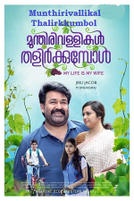 Munthirivallikal Thalirkkumbol showtimes and tickets