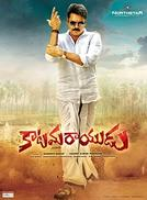 KATAMARAYUDU showtimes and tickets