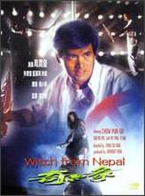 Witch From Nepal showtimes and tickets