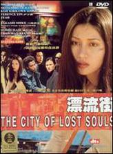 City of Lost Souls showtimes and tickets