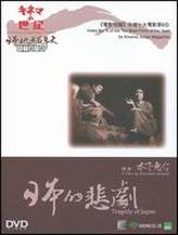 Nihon No Higeki showtimes and tickets