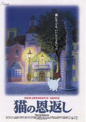 """Poster art for """"The Cat Returns."""""""