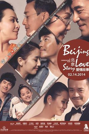 """Poster art for """"Beijing Love Story."""""""