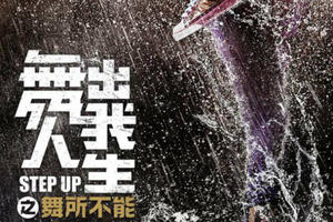 News Briefs: Chinese 'Step Up 6' on Its Way; See Emma Watson and Luke Evans in New 'Beauty and the Beast' Photo