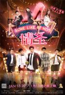 Some Like It Hot (Qing Sheng) showtimes and tickets