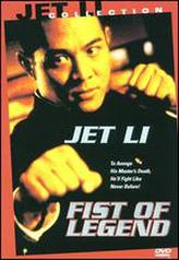 Fist of Legend showtimes and tickets