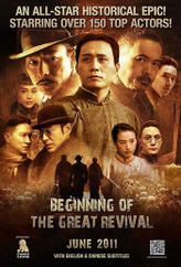 Jian Dang Wei Ye - The Beginning of the Great Revival showtimes and tickets