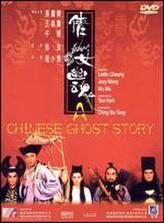 Chinese Ghost Story showtimes and tickets