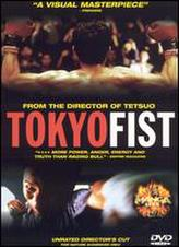 Tokyo Fist showtimes and tickets