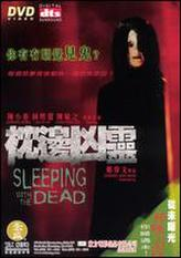 Sleeping with the Dead showtimes and tickets