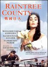 Raintree County showtimes and tickets