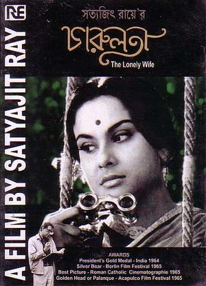 "Poster art for ""Charulata."""