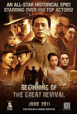 """Poster art for """"Jian Dang Wei Ye - The Beginning of the Great Revival."""""""