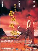 Once Upon a Time in China and America showtimes and tickets