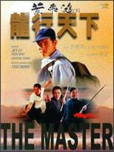 The Master (1992) showtimes and tickets