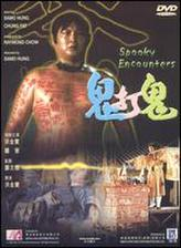 Encounter of the Spooky Kind showtimes and tickets