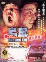 Run And Kill showtimes and tickets