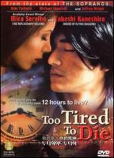 Too Tired To Die showtimes and tickets