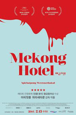"Poster art for ""Mekong Hotel."""