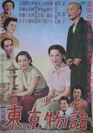 "Poster art for ""Tokyo Story."""