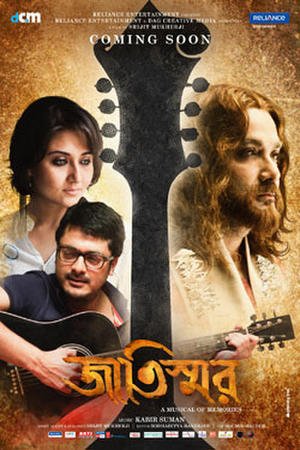 "Poster art for ""Jaatishwar"""