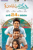 Kundanapu Bomma showtimes and tickets