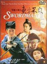 Swordsman Ii showtimes and tickets