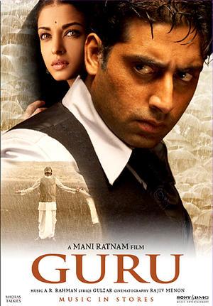 """Poster art for """"Guru."""""""