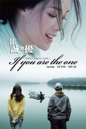 """Poster art for """"If You Are The One"""""""