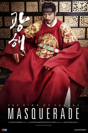 "Poster art for ""Masquerade."""