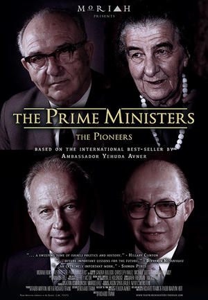 """Poster art for """"The Prime Ministers."""""""