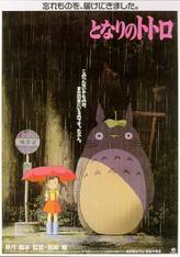 My Neighbor Totoro / My Neighbors The Yamadas showtimes and tickets