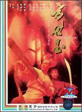 Fong Sai-Yuk showtimes and tickets