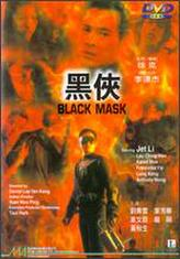 Black Mask showtimes and tickets