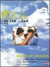 Heart of the Dragon showtimes and tickets