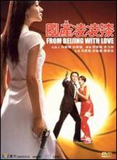 From Beijing With Love showtimes and tickets