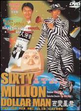 Sixty Million Dollar Man showtimes and tickets