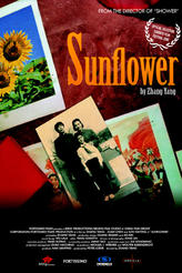 Sunflower showtimes and tickets