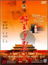 Once Upon a Time in China III showtimes and tickets