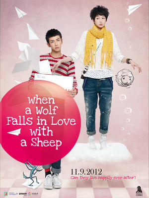 "Poster art for ""When a Wolf Falls in Love with a Sheep."""