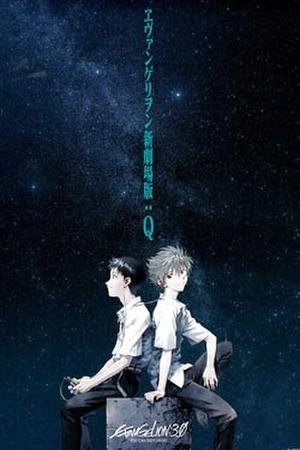 "Poster art for ""Evangelion: 3.0 You Can (Not) Redo."""