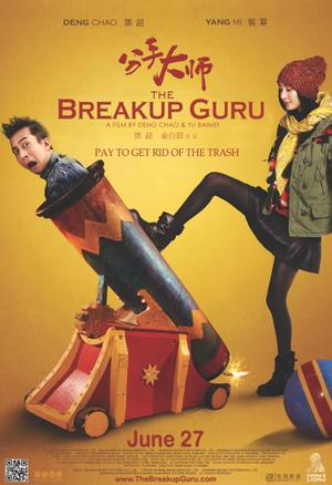 "Poster art for ""The Breakup Guru."""