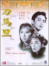 Peking Opera Blues showtimes and tickets