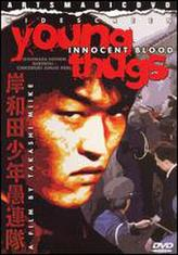 Young Thugs: Innocent Blood showtimes and tickets